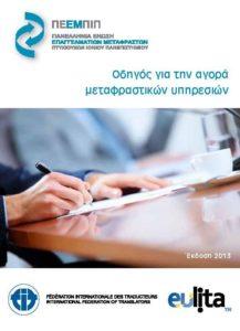 Οδηγός αγοράς υπηρεσιών μετάφρασης 2013