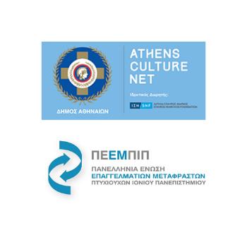 Η ΠΕΕΜΠΙΠ στο Δίκτυο Πολιτισμού Athens Culture Net