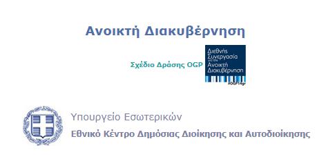 """Ανοιχτή διαβούλευση για το σχέδιο νόμου «Οργάνωση και Λειτουργία Υπουργείου Εξωτερικών»: Σχόλια ΠΕΕΜΠΙΠ επί του άρθρου 66 """"Σώμα Πιστοποιημένων Μεταφραστών"""""""